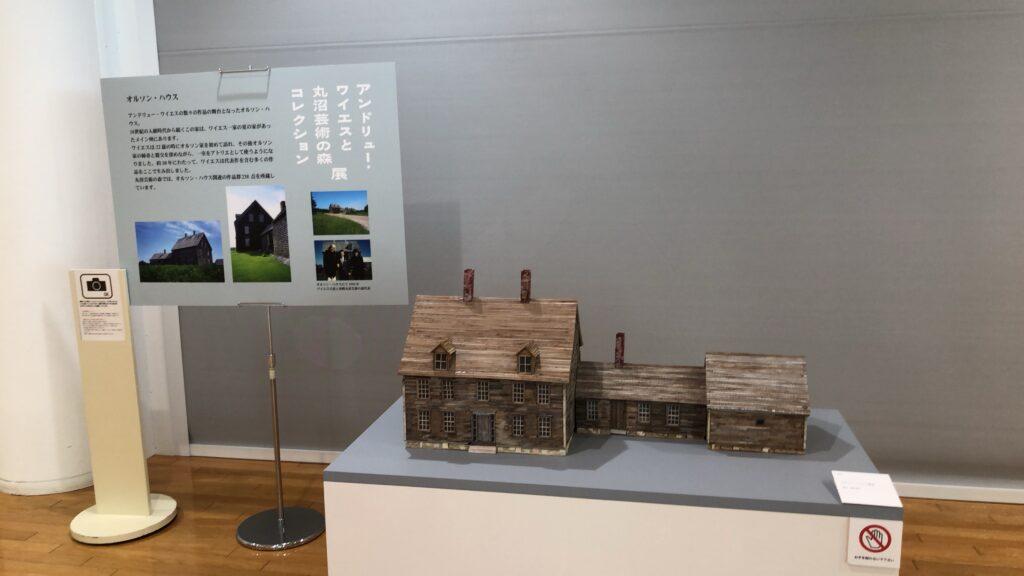 オルソンハウス模型